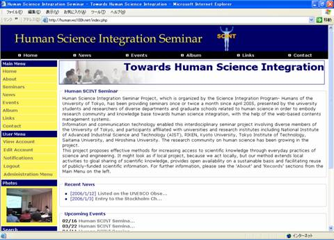Human Science Integration Seminar Community Site
